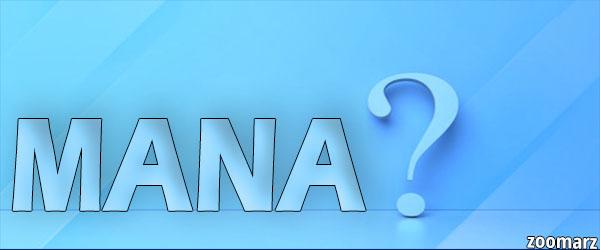 توکن مانا ( MANA ) چیست ؟