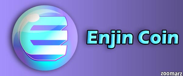 ارز انجین کوین ENJ
