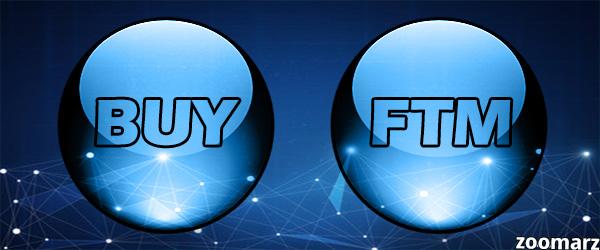 خرید ارز دیجیتال فانتوم ( FTM)