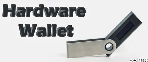 کیف پول سخت افزاری چیست ؟