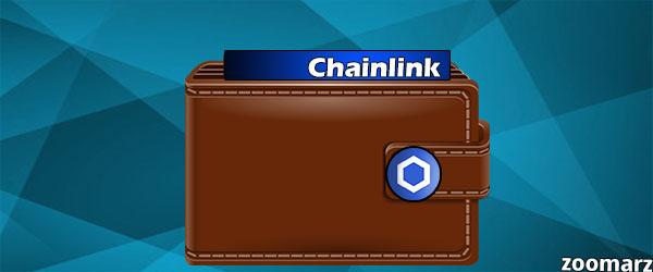 کیف پول های ارز دیجیتال چین لینک ( Chainlink )