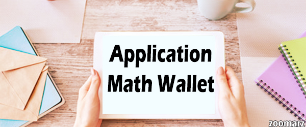 معرفی اپلیکیشن Math Wallet