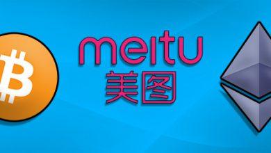شرکت چینی Meitu دوباره بیت کوین و اتریوم خرید