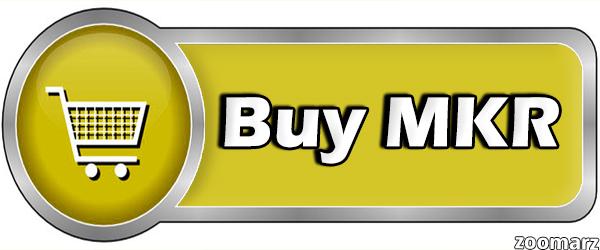 نحوه خرید ارز دیجیتال میکر ( Maker )