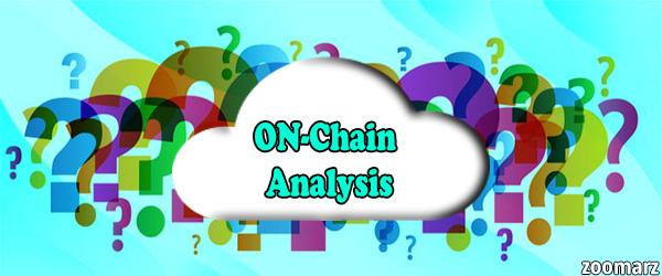 تحلیل درون زنجیره ای ( On-Chain Analysis ) چیست ؟