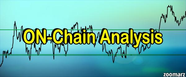 تحلیل درون زنجیره ای ( On-Chain Analysis )
