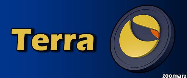 نگاهی به پلتفرم ترا ( Terra )
