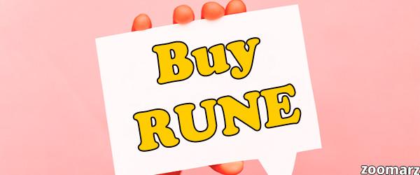 خرید توکن RUNE چگونه است ؟
