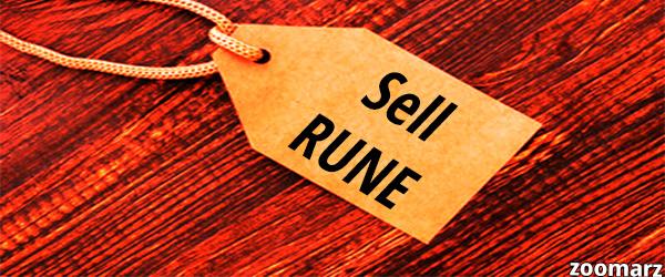 فروش توکن RUNE چگونه است ؟