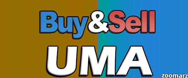 خرید و فروش ارز دیجیتال اوما ( UMA ) چگونه است ؟