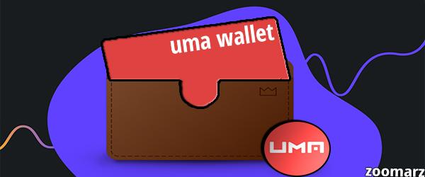 کیف پول های ارز دیجیتال اوما ( UMA )