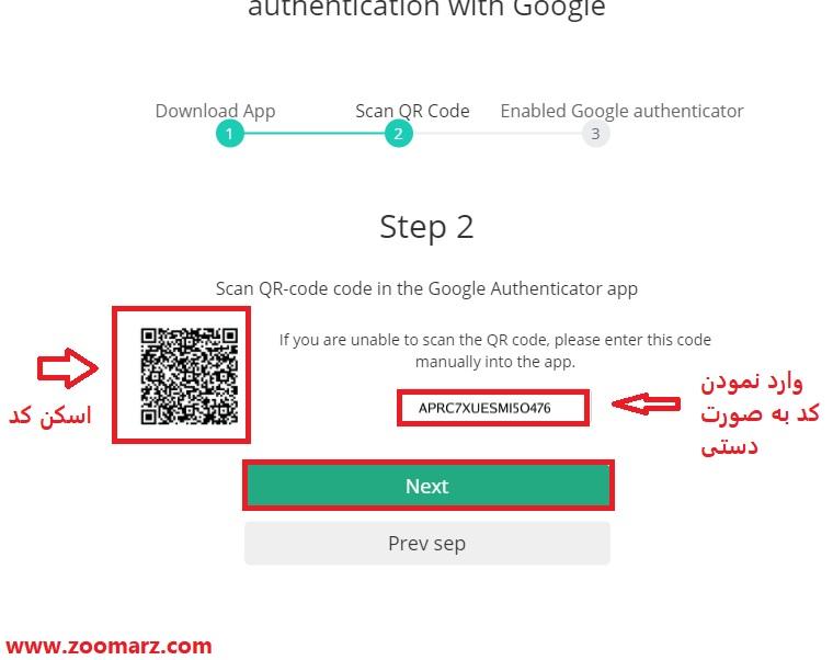 پس از وارد نمودن کد در اپلیکیشن بر روی گزینه Next کلیک کنید