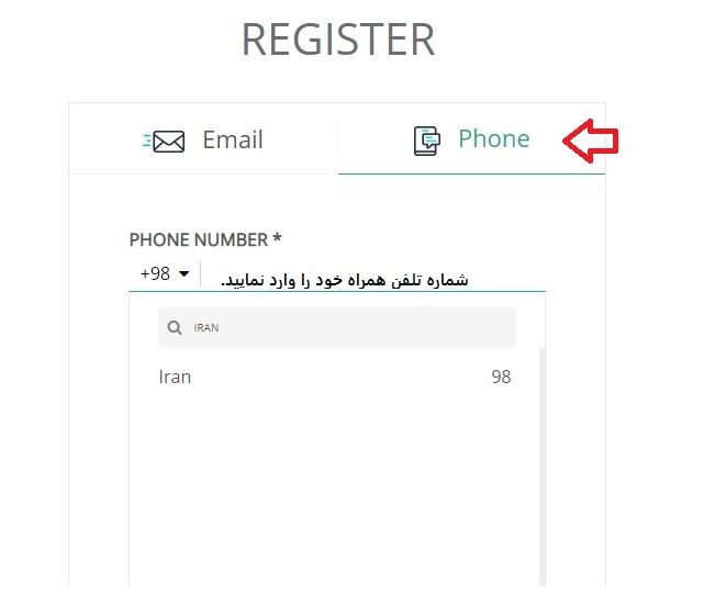 آموزش ثبت نام در صرافی هات بیت Hotbit