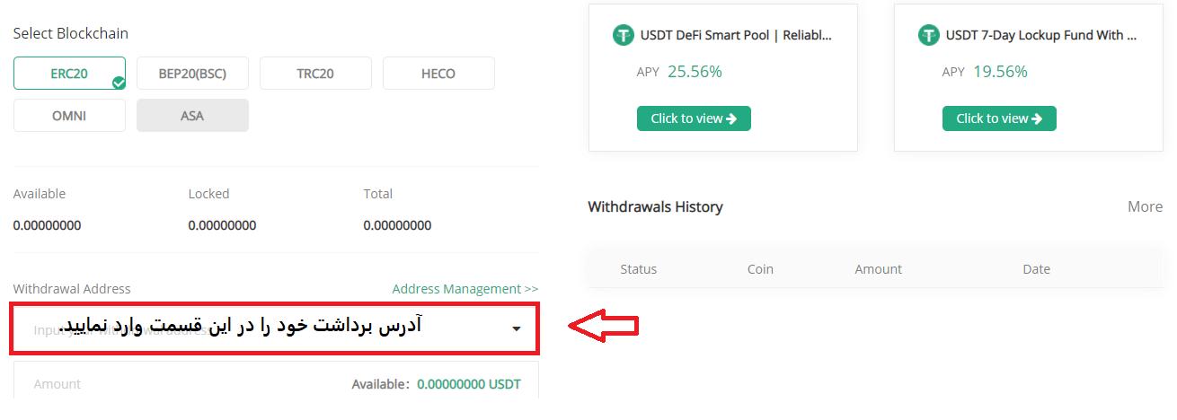 آموزش برداشت Withdraw از حساب در صرافی Hotbit
