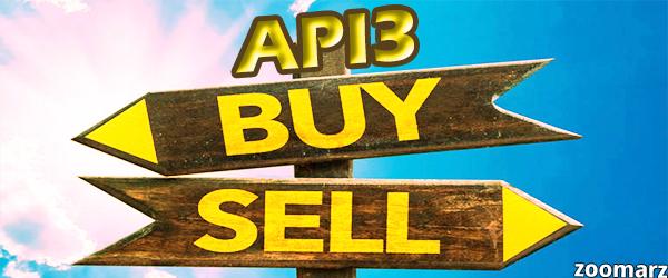 نحوه خرید و فروش ارز دیجیتال API3