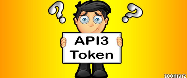 ارز دیجیتال API3 چیست ؟