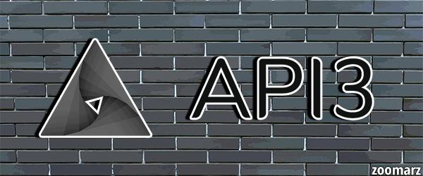 ارز API3 چیست ؟