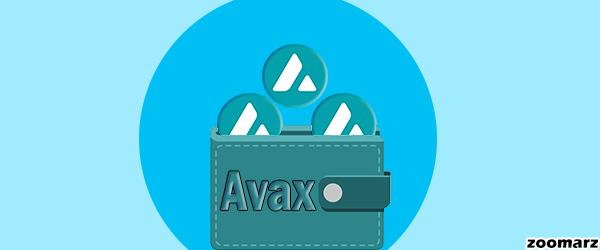 کیف پول های ارز دیجیتال AVAX