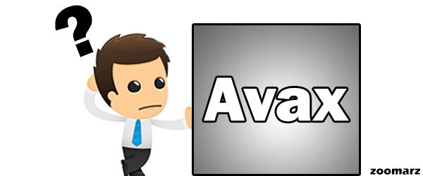 ارز دیجیتال AVAX چیست؟