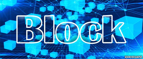 بلاک ها چگونه کار می کنند؟