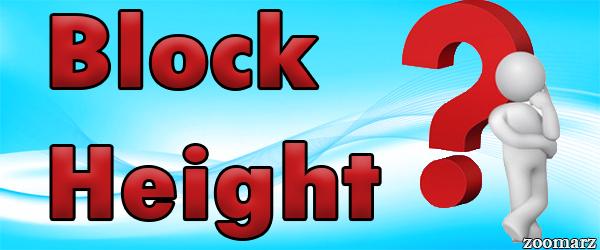 ارتفاع بلاک Block Height چیست؟