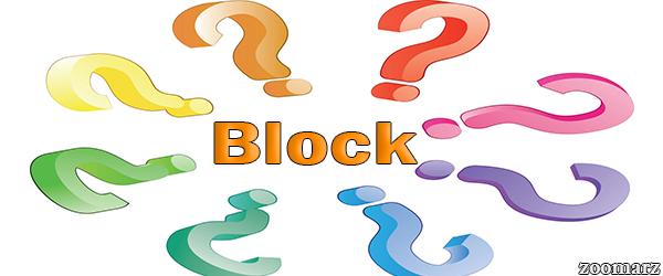 بلاک Blockچیست؟