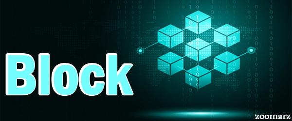 بلاک Block چیست؟