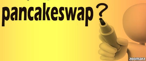 بررسی پلتفرم پنکیک سواپ PancakeSwap