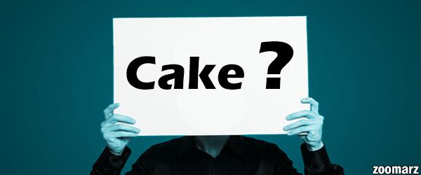 ارز دیجیتال کیک Cake چیست ؟