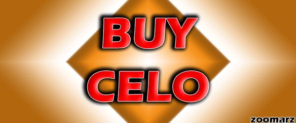 خرید ارز دیجیتال سلو CELO چگونه است؟