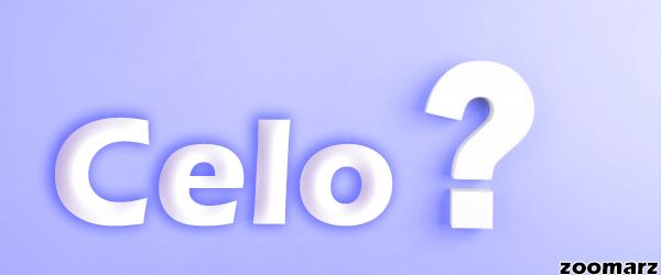 سلو Celo چیست؟