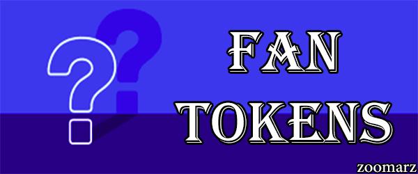 توکن های هواداری یا Fan Tokens چیست؟