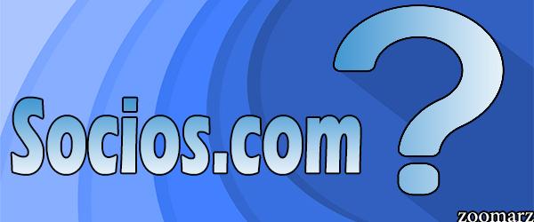 پلتفرم Socios.com چیست؟