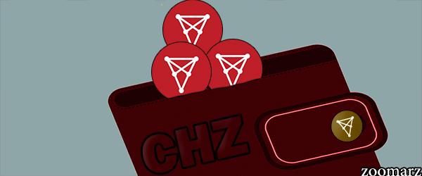 کیف پول های پشتیبان کننده ارز دیجیتال چیلیز CHZ
