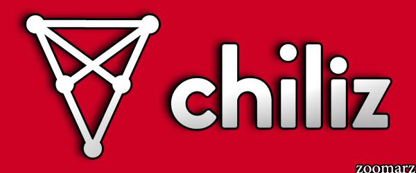 ارز چیلیز CHZ