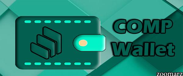در چه کیف پول هایی می توان ارز دیجیتال کامپاند COMP را ذخیره کرد؟