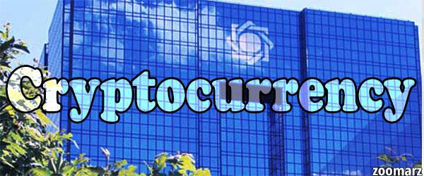 بانک مرکزی به زودی مجوز واردات کالا با ارز دیجیتال را صادر خواهد کرد