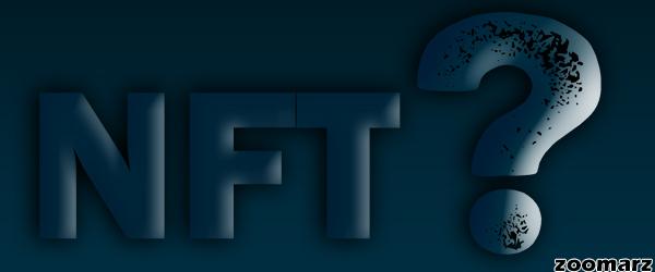 نگاهی اجمالی به توکن های غیر قابل تعویض یا NFT