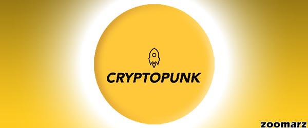 کریپتوپانک CryptoPunk