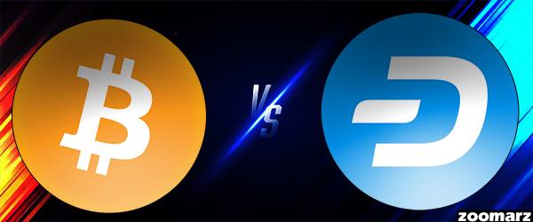 تفاوت رمز ارز دش DASH و بیت کوین BTC