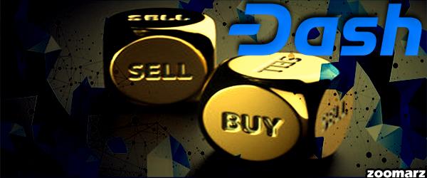 خرید و فروش ارز دیجیتال دش DASH