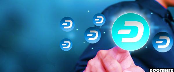 ویژگی ارز دیجیتال دش DASH