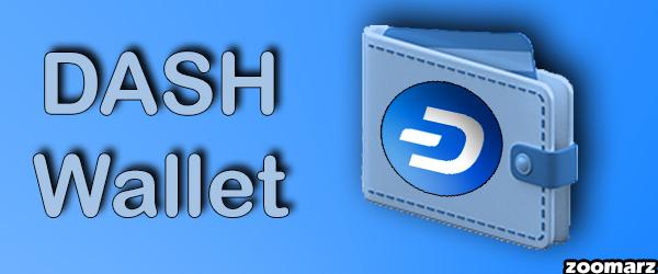 کیف پول های ارز دیجیتال دش DASH