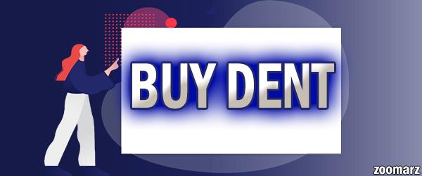 خرید ارز دیجیتال دنت DENT چگونه است؟