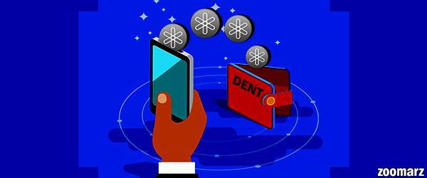 چه کیف پول هایی امکان ذخیره سازی ارز دیجیتال دنت DENT را دارند؟