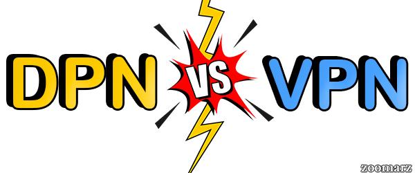 تفاوت VPN و DPN