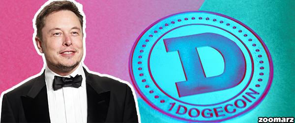 واکنش ایلان ماسک به ارزش کل بازار دوج کوین