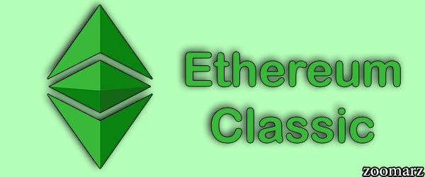 ارز اتریوم کلاسیک Etc چیست؟