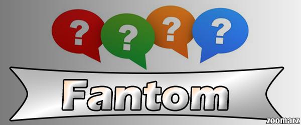 فانتوم ( Fantom ) چیست ؟