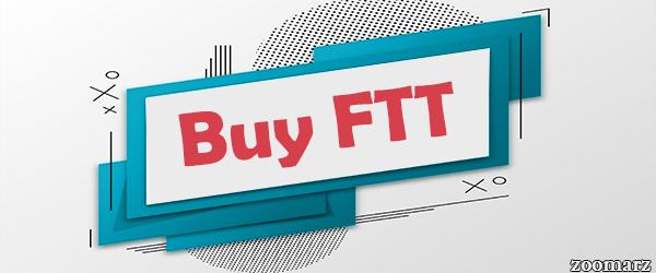 خرید ارز دیجیتال FTT